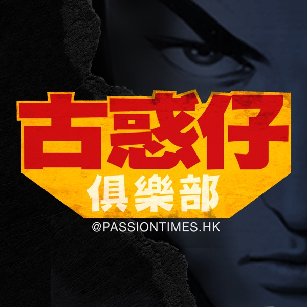 古惑仔俱樂部 - PassionTimes Podcast
