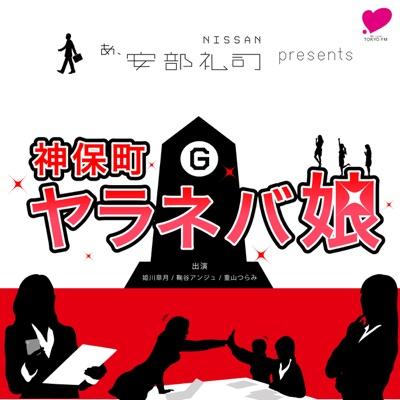 NISSAN あ、安部礼司 presents 神保町ヤラネバ娘:TOKYO FM