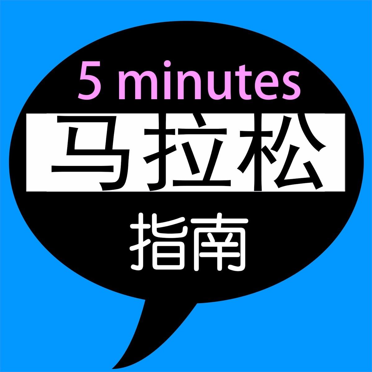 5分钟马拉松指南