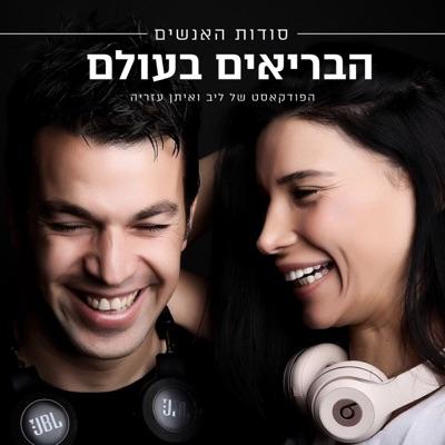 סודות האנשים הבריאים בעולם:Liv and Eitan Azaria
