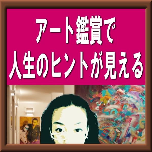 石橋ゆかりの「アート鑑賞で人生のヒントが見える」