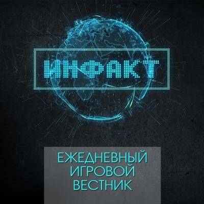ИнФакт - ежедневные игровые видео новости от StopGame.ru:StopGame.ru