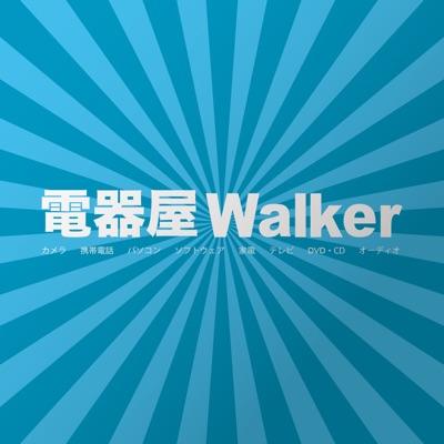 電器屋Walker