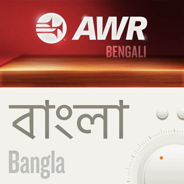 AWR Bangla (Bengali) বাংলা
