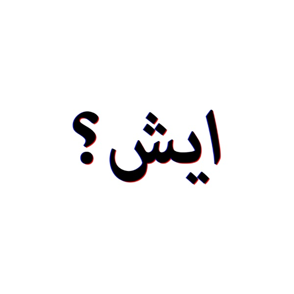 ايش يقولولوا بالعربي؟