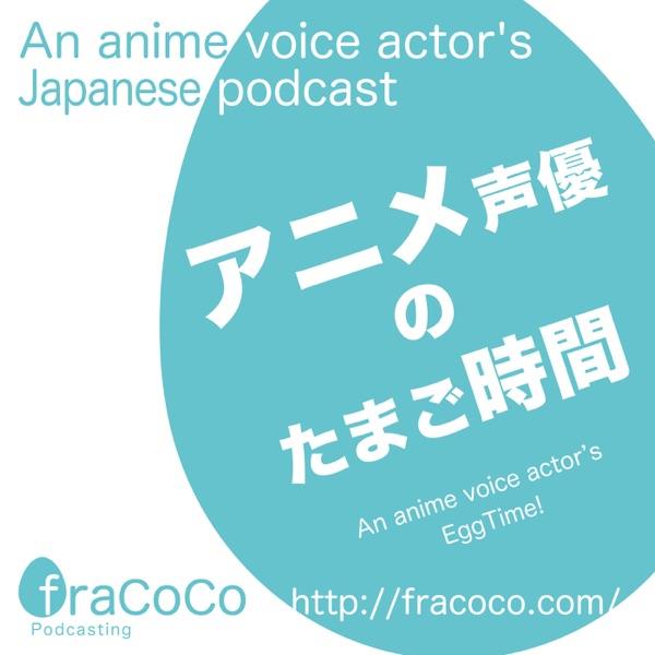 アニメ声優のたまご時間