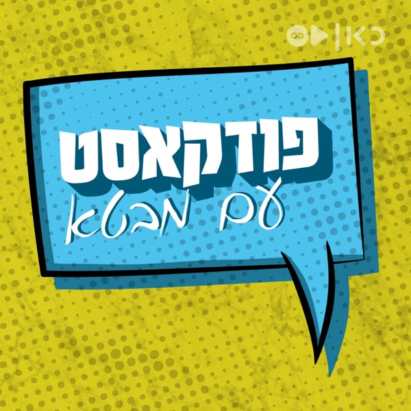 פודקאסט עם מבטא Podcast with an accent