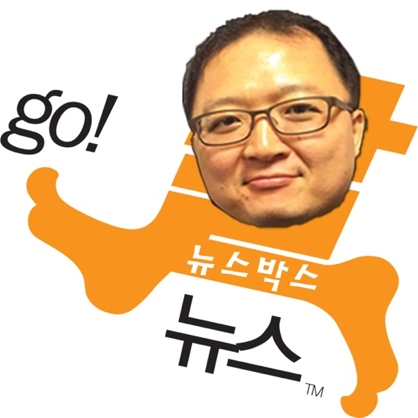 [고발뉴스] 민동기의 뉴스박스