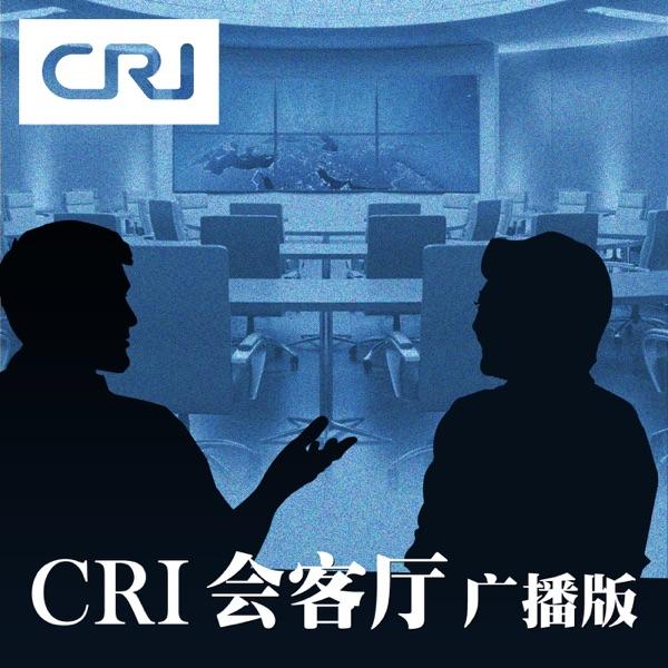 CRI 会客厅(广播版)