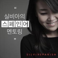 실비아의 스페인어 멘토링