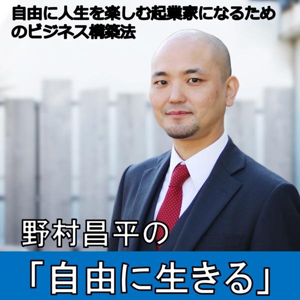 野村昌平の「自由に生きる」