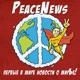 PEACENEWS/ НОВОСТИ О МИРЪе И НЕ ТОЛЬКО