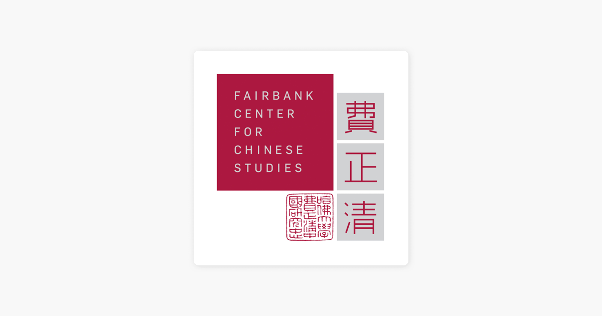 Harvard Fairbank Center for Chinese Studies on Apple Podcasts