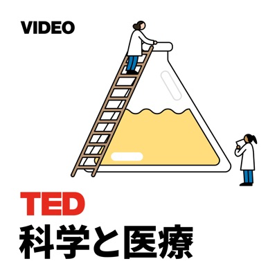 TEDTalks 科学と医療:TED