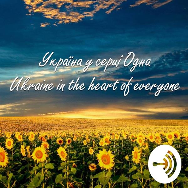 Україна у серці одна | Ukraine In The Heart Of Everyone
