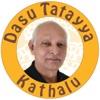 Dasu Tatayya Kathalu [Telugu]