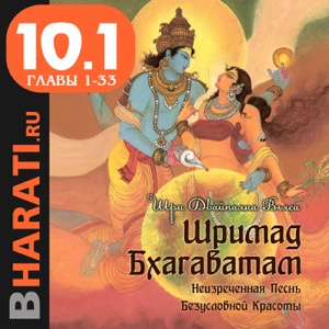 "Аудиокнига ""Шримад Бхагаватам"". Книга 10.1: ""Песнь Песней"". Главы 1-33"