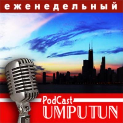 UWP - Eженедельный подкаст от Umputun:Umputun