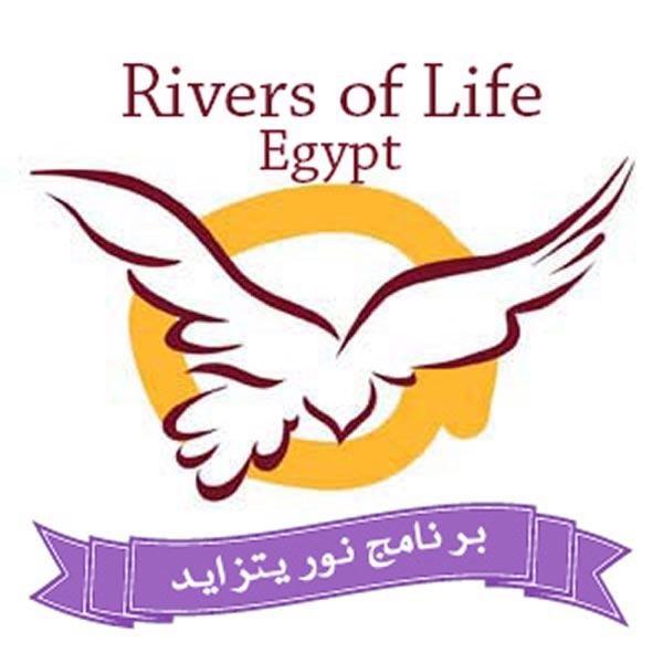 Rivers of Life Egypt Nour Yatazayad