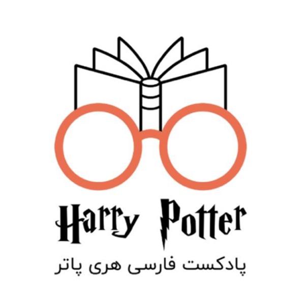 پادکست فارسی هری پاتر   Harry Potter Podcast