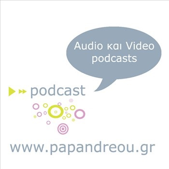 www.papandreou.gr podcasts - όλα τα feed μαζί