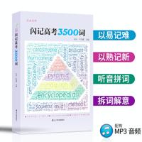 《闪记高考3500词》朗读 叶老师 podcast