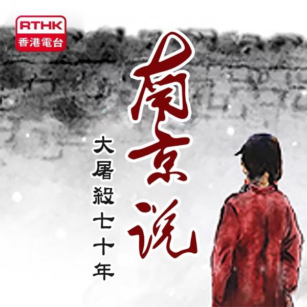 香港電台: 南京說.大屠殺七十年