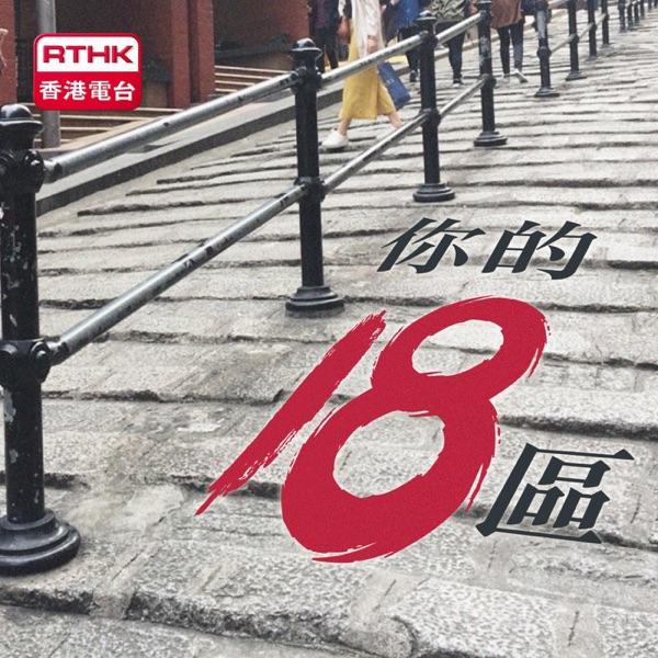 香港電台:你的十八區