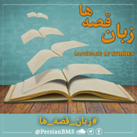 Podcast cover art for Zabane Ghesseha | زبان قصه‌ها