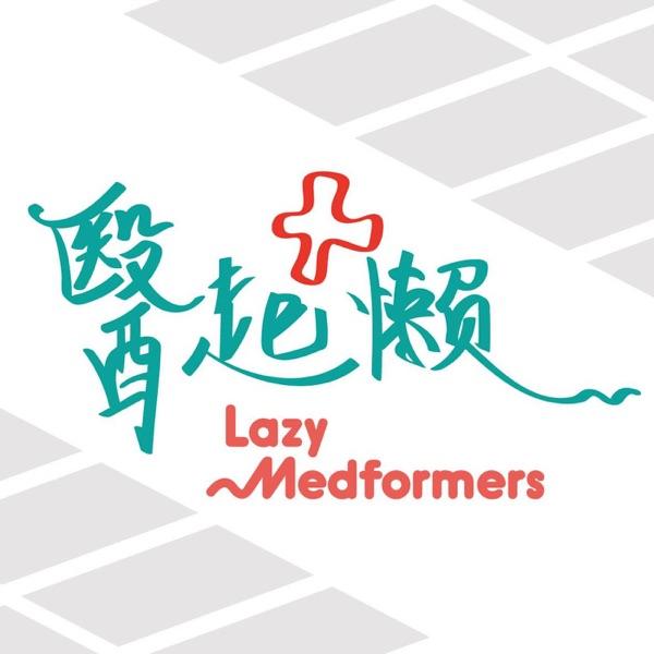 醫起懶 Lazy Medformers Podcast