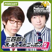 三四郎のオールナイトニッポン0