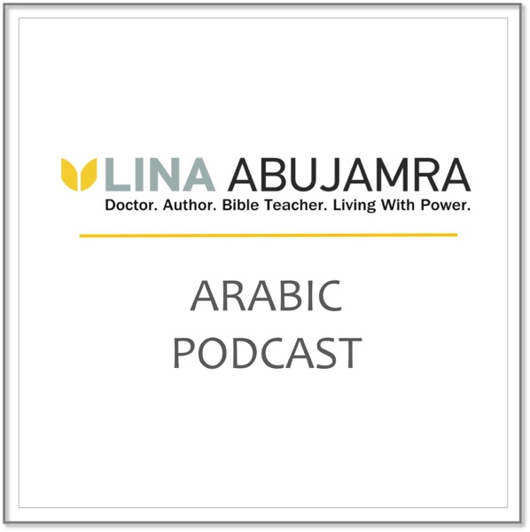 Living With Power -arabic