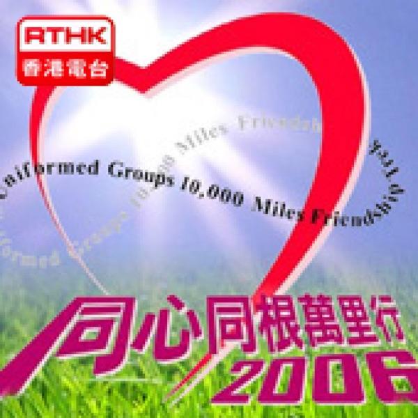 香港電台: 同心同根萬里行2006-中華文明之旅