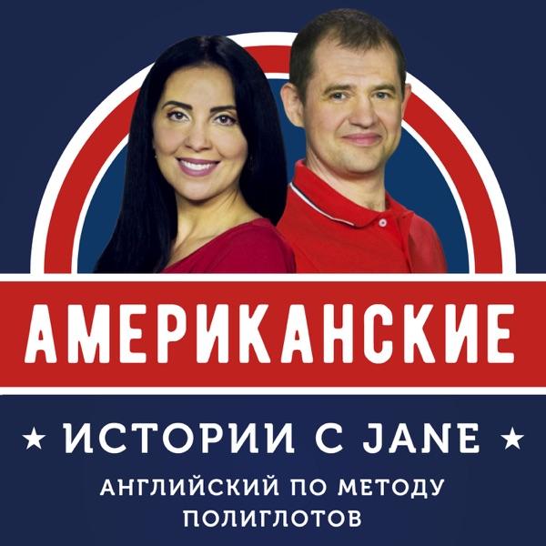 Американские истории с Jane
