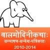 bAlamodinI Children's Stories in Sanskrit (2010 to 2014)
