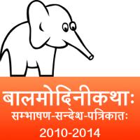 bAlamodinI Children's Stories in Sanskrit (2010 to 2014) podcast