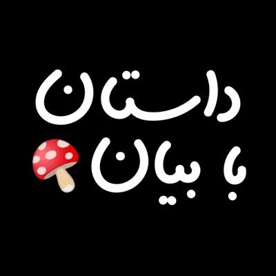 داستان با بیان:Farzad Bayan
