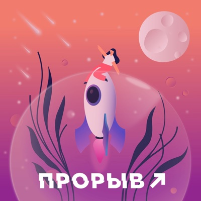 Прорыв:Анна Радченко