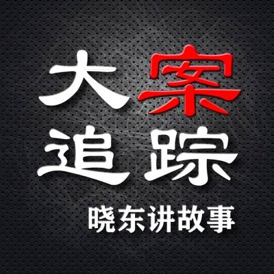 晓东讲故事-大案追踪:晓东讲故事