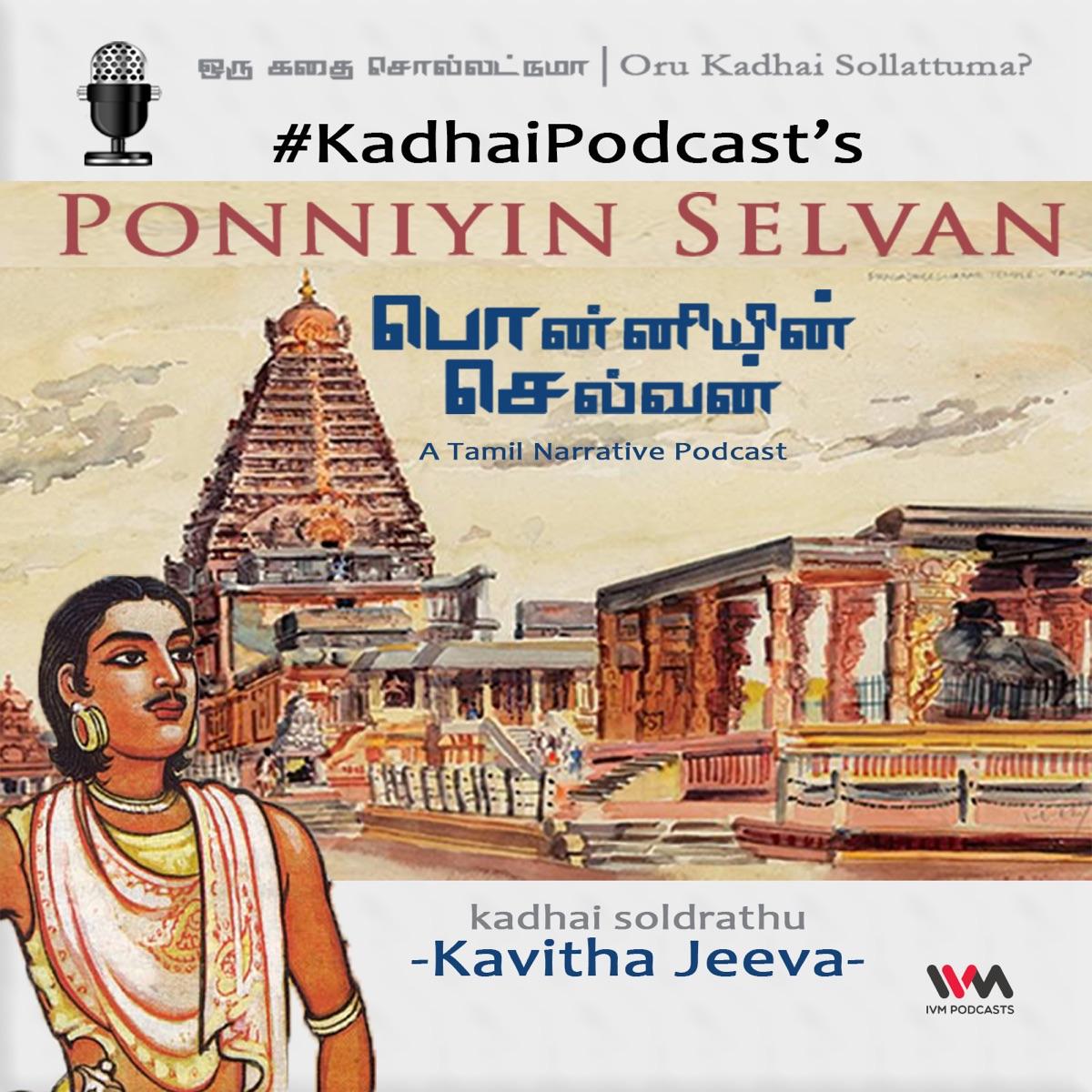 KadhaiPodcast's PonniyinSelvan