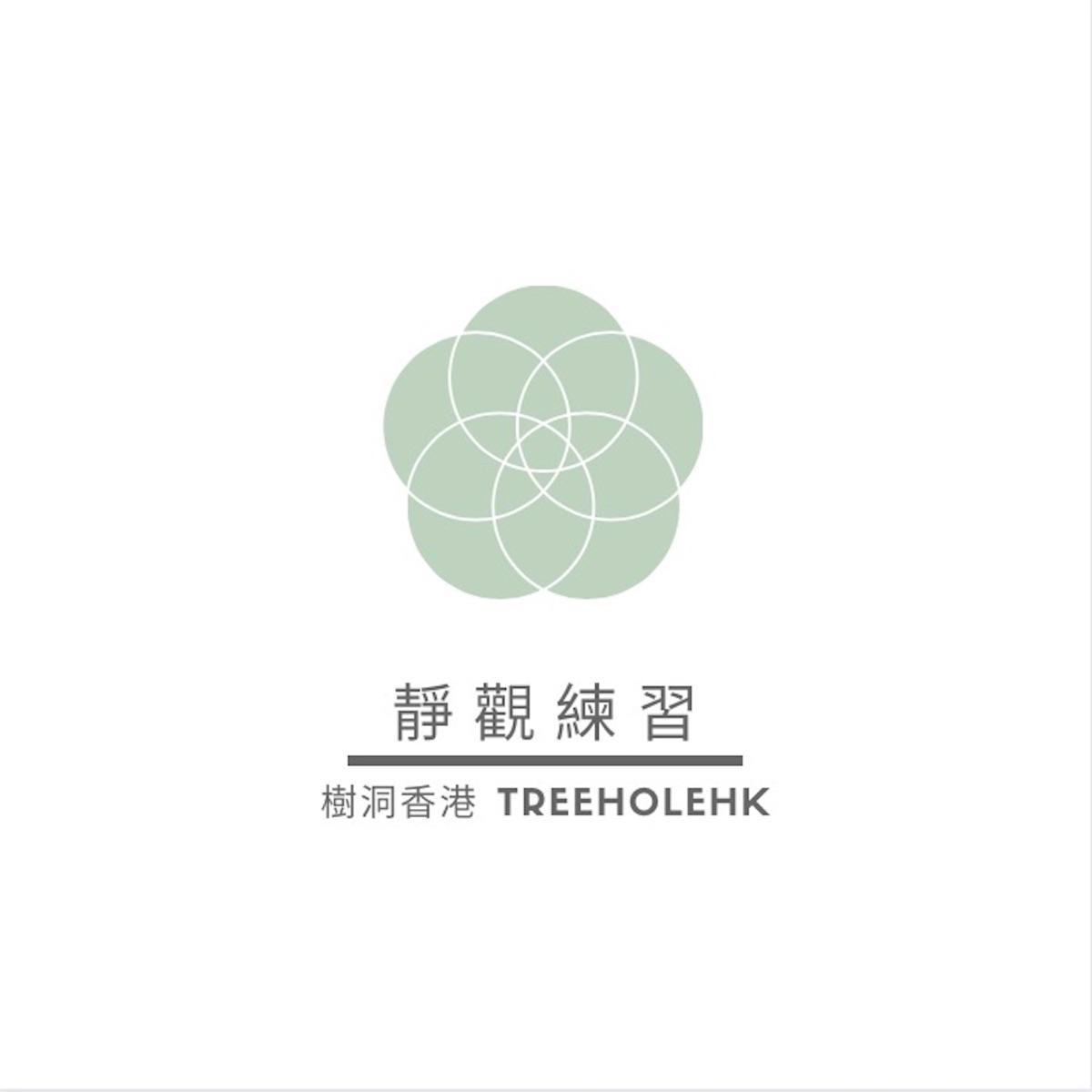 靜觀練習 樹洞香港 TreeholeHK