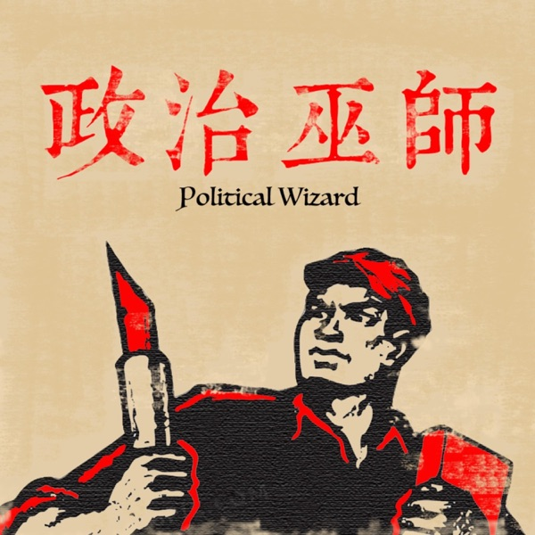 政治巫師 Political Wizard