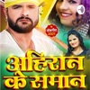 Bhojpuri Sher Khesari Ke Song