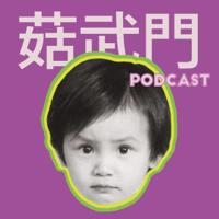 菇武門Podcast——何韻詩、黃詠詩