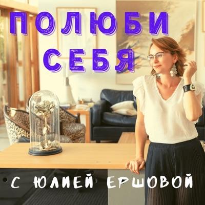Полюби Себя:Юлия Ершова: ценность себя, уверенность