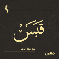 قبس مع خالد اليحيا