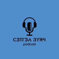 Сэтгэл Зүйч Подкаст