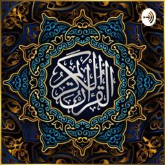 ماهر المعيقلي | القرآن الكريم