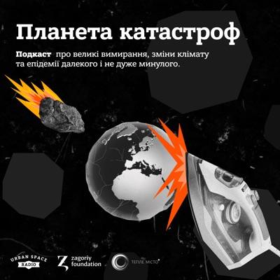Планета катастроф:Urban Space Radio