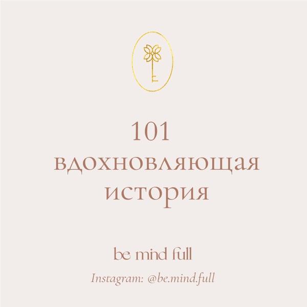 101 вдохновляющая история